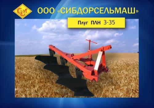 плуг ПЛН-3-35